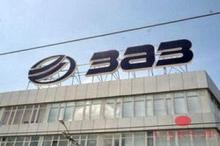 ZAZ расширит дистрибьюторскую сеть в России